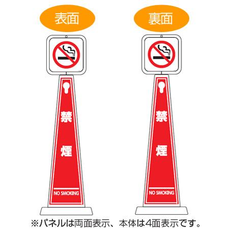 メッセージポール 「禁煙」 全面表示 樹脂製 ( 送料無料 看板 サインスタンド )