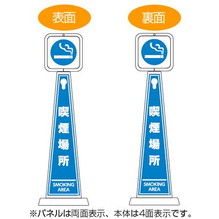 メッセージポール 「喫煙場所」 全面表示 樹脂製 ( 送料無料 看板 サインスタンド )