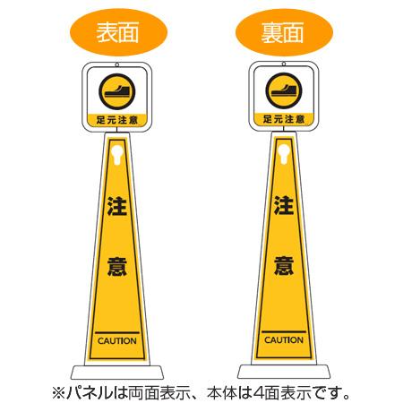 メッセージポール 「足元注意 注意」 全面表示 樹脂製 ( 送料無料 看板 サインスタンド )