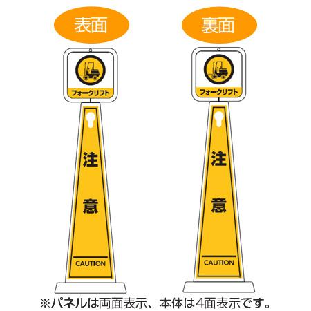 メッセージポール 「フォークリフト 注意」 全面表示 樹脂製 ( 送料無料 看板 サインスタンド )