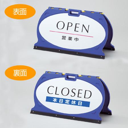 サインスタンド 表「OPEN 営業中」 裏「CLOSED 本日定休日」 スライドロック式 ( 送料無料 標識 看板 マルチフロアサイン )