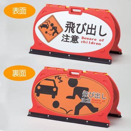 サインスタンド スライドロック式 「飛び出し注意」 両面表示 マルチフロアサイン ( 送料無料 標識 看板 )