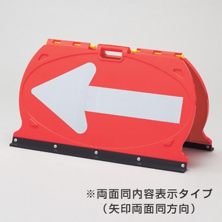 サインスタンド ホワイト矢印 スライドロック式 両面表示 板面レッド マルチフロアサイン ( 送料無料 標識 看板 )
