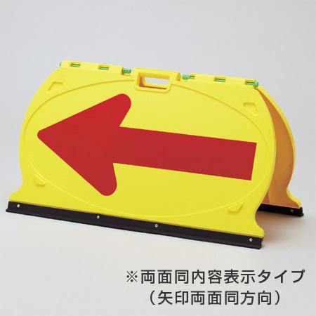 サインスタンド レッド矢印 スライドロック式 両面表示 板面イエロー マルチフロアサイン ( 送料無料 標識 看板 )
