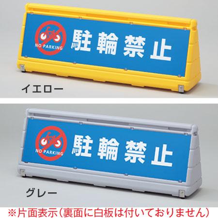 フロアサイン 「駐輪禁止」 水タンク式 片面表示 ワイドポップサイン ( 送料無料 標識 看板 サインスタンド )