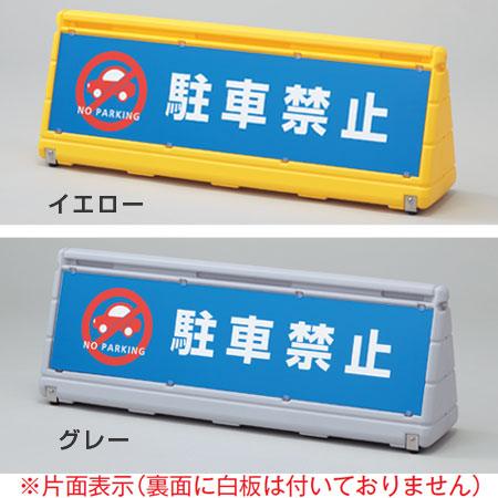 フロアサイン 「駐車禁止」 水タンク式 片面表示 ワイドポップサイン ( 送料無料 標識 看板 サインスタンド NO PARKING )