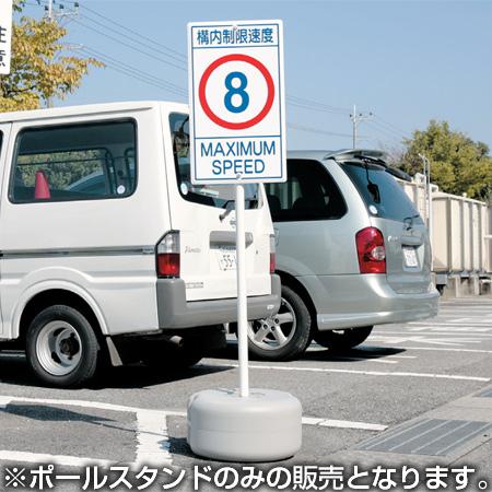 標識板用ポール ポリタンク台付 看板 スタンド ( 送料無料 駐車場 標識 構内標識 )