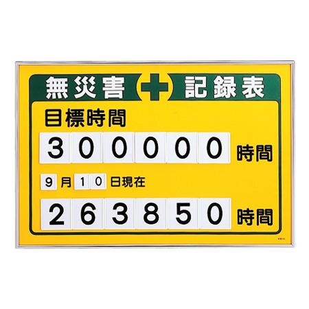 無災害記録板 「目標時間」 数字差込み式 61.5x91.5cm ( 送料無料 看板 表示パネル 掲示板 )
