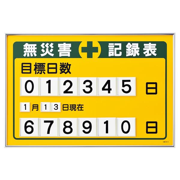 無災害記録板 「目標日数」 数字差込み式 61.5x91.5cm ( 送料無料 看板 表示パネル 掲示板 )