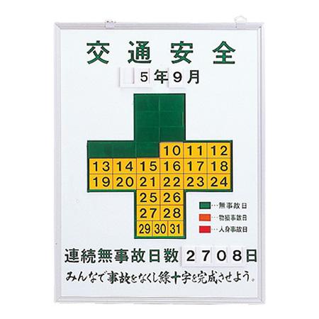 無災害記録板 「交通安全」 記録-450K 60x45cm ( 送料無料 看板 表示パネル 掲示板 )