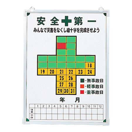 無災害記録板 「安全第一」 記録-600 休業・不休記入式 60x45cm ( 送料無料 看板 表示パネル 掲示板 )