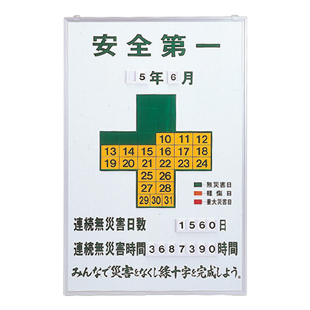 無災害記録板 「安全第一」 記録-900 90x60cm ( 送料無料 看板 表示パネル 掲示板 )