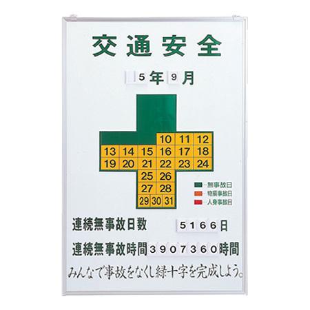 無災害記録板 「交通安全」 記録-900K 90x60cm ( 送料無料 看板 表示パネル 掲示板 )