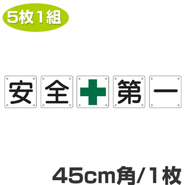 組標識 構内用 「安全+第一」45cm角 5枚組 ( 送料無料 構内標識 看板 標示プレート )