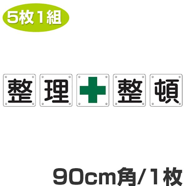組標識 構内用 「整理+整頓」90cm角 5枚組 ( 送料無料 構内標識 看板 標示プレート )