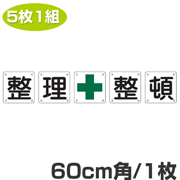 組標識 構内用 「整理+整頓」60cm角 5枚組 ( 送料無料 構内標識 看板 標示プレート )