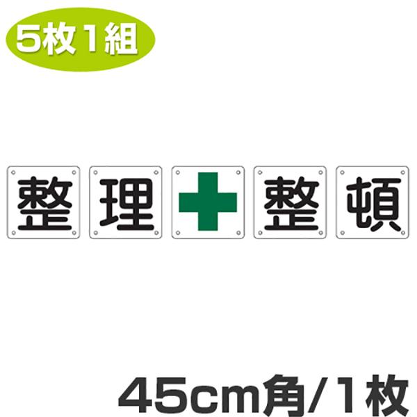 組標識 構内用 「整理+整頓」45cm角 5枚組 ( 送料無料 構内標識 看板 標示プレート )