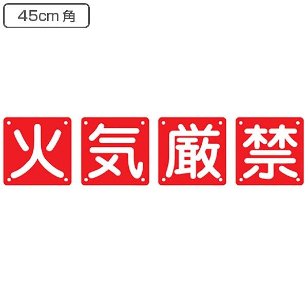 組標識 構内用 「火気厳禁」45cm角 4枚組 ( 送料無料 構内標識 看板 標示プレート )