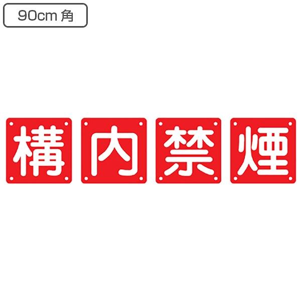 組標識 構内用 「構内禁煙」90cm角 4枚組 ( 送料無料 構内標識 看板 標示プレート )
