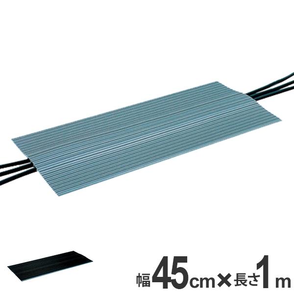 ケーブル保護マット 直径3cm以下3本用 45cm幅×1m ( 送料無料 安全用品 配線 保護カバー )