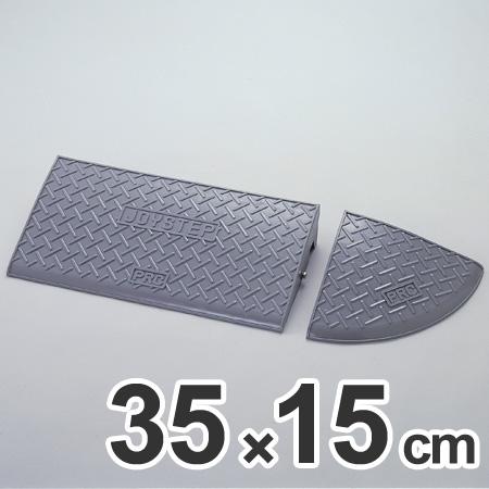 段差プレート ジョイステップ 高さ15cm ポリエチレン製 ( 送料無料 駐車場用品 段差スロープ )
