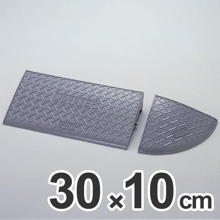 段差プレート ジョイステップ 高さ10cm ポリエチレン製 ( 送料無料 駐車場用品 段差スロープ )