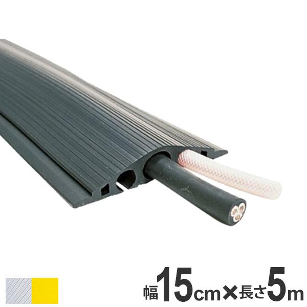 配線プロテクター 3本以下用 ソフトプロテクター 15cm幅×5m ( 送料無料 安全用品 屋内配線 保護カバー )