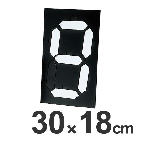 数字標示板 マグネット式マグマック 大 30x18cm ( 送料無料 看板 表示パネル )