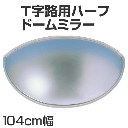 ハーフドーム型ミラー 屋内用 T字路用 アクリル製 104cm幅 ( 送料無料 安全用品 通路 )