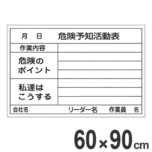 危険予知活動表 ホワイトボード 60×90cm スチール製 ( 送料無料 危険予知訓練 KY訓練 KY活動 黒板 白板 )
