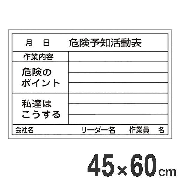危険予知活動表 ホワイトボード 45×60cm スチール製 ( 送料無料 危険予知訓練 KY訓練 KY活動 黒板 白板 )