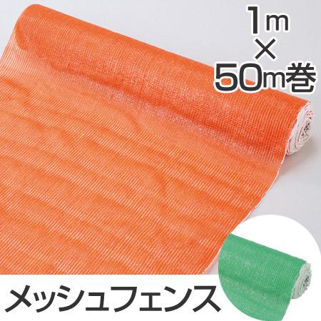 ネットフェンス 1m幅×50m巻 メッシュフェンス ( 送料無料 安全用品 園芸 仕切り )