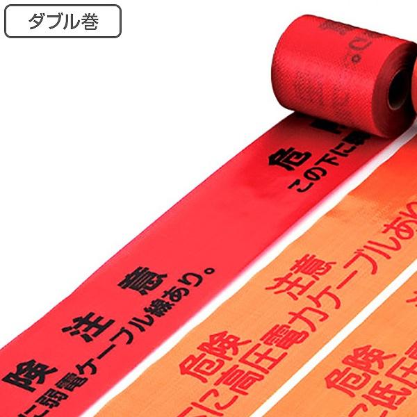 埋設標識シート 「危険注意 この下に弱電ケーブル線あり」 15cm×50mダブル巻 ( 送料無料 配管 危険表示 テープ )