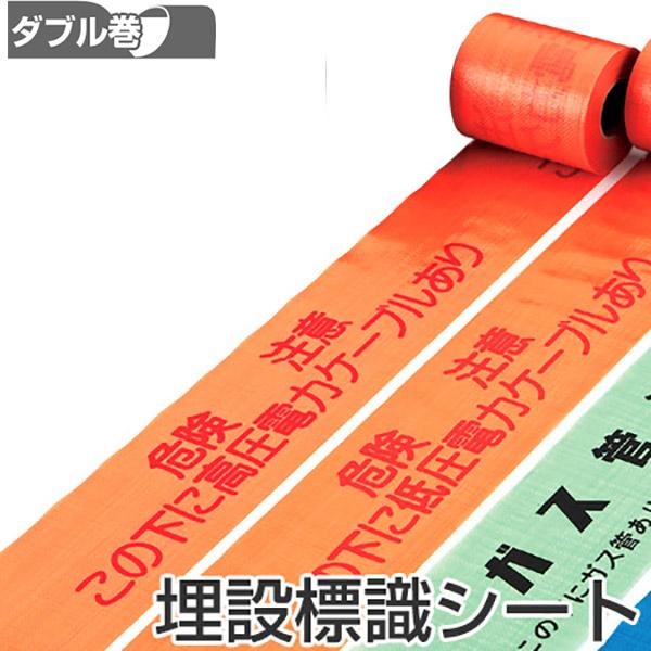 埋設標識シート 「危険注意 この下に高圧電力ケーブルあり」 15cm×50mダブル巻 ( 送料無料 配管 危険表示 テープ )