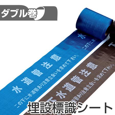 埋設標識シート 「水道管注意 この下に水道管あり注意立会いを求めて下さい」 15cm×50mダブル巻 ( 送料無料 配管 危険表示 テープ )