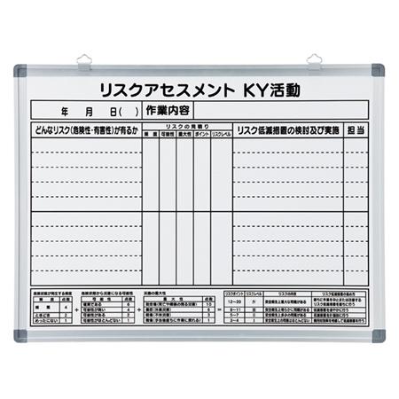リスクアセスメント KY活動ボード 45×60cm スチール製 ( 送料無料 危険予知訓練 KY訓練 KY活動 ボード ホワイトボード 白板 )