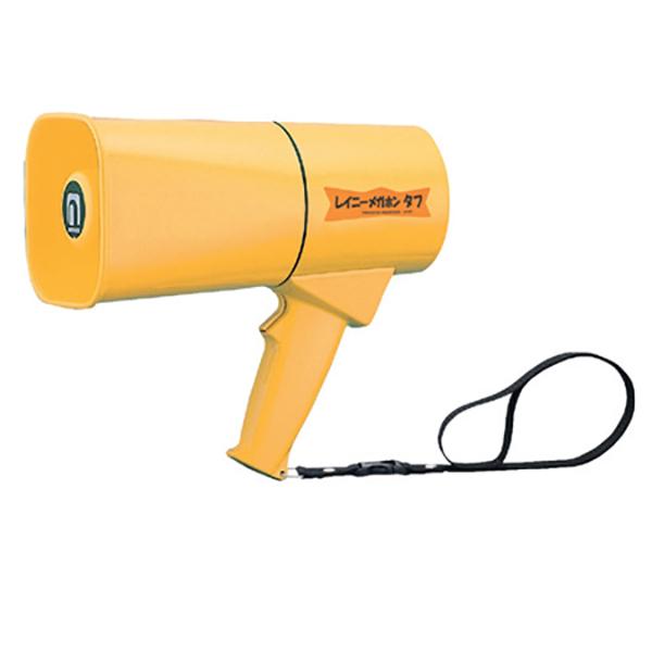 防水型ハンドマイク レイニーメガホンタフ 521 イエロー ( 送料無料 防災用品 拡声器 )