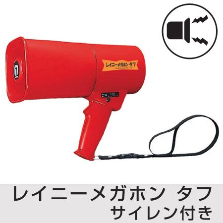 防水型ハンドマイク レイニーメガホンタフ 523 レッド サイレン音付 ( 送料無料 防災用品 拡声器 )