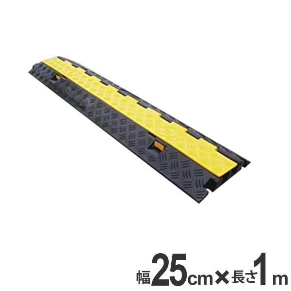 ケーブルガード 2列溝タイプ 100×25cm ( 送料無料 安全用品 配線 保護カバー )