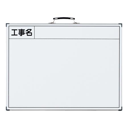 工事用ホワイトボード 「工事名」 44.5×59.5cm スチール製 ( 送料無料 工事用品 黒板 白板 現場写真用 )