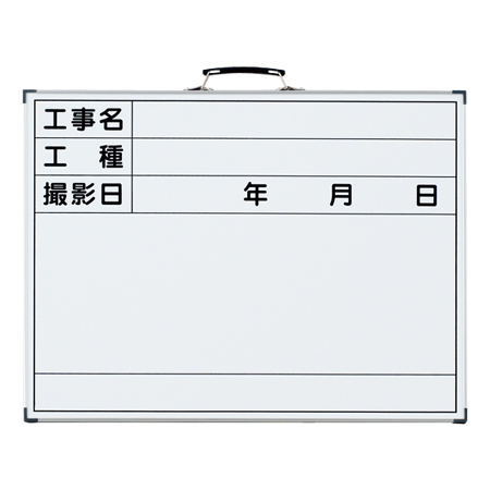 工事用ホワイトボード 「工事名・工種・撮影日」 44.5×59.5cm スチール製 ( 送料無料 工事用品 黒板 白板 現場写真用 )