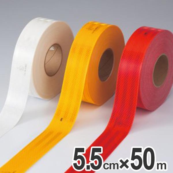 高輝度反射テープ 3Mダイヤモンドグレード 5.5cm×50m ( 送料無料 リフレクター 安全用品 )