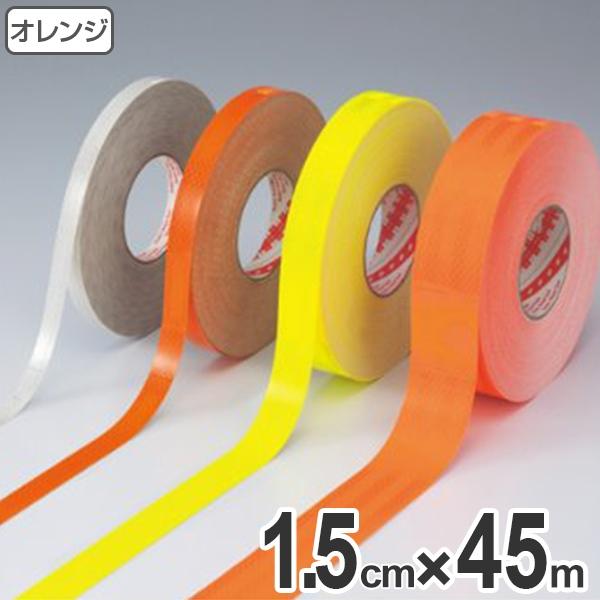 反射テープ 高輝度タイプ 1.5cm×45m オレンジ ( 送料無料 リフレクター 安全用品 )