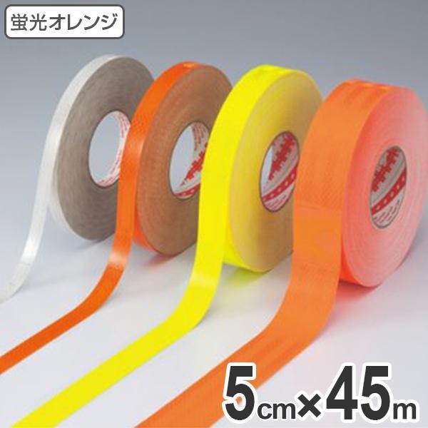 反射テープ 高輝度タイプ 5cm×45m 蛍光オレンジ ( 送料無料 リフレクター 安全用品 )