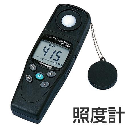 デジタル照度計 LX-204 角型電池式 単位切り替えスイッチ付 ( 送料無料 測定器具 照度管理 )