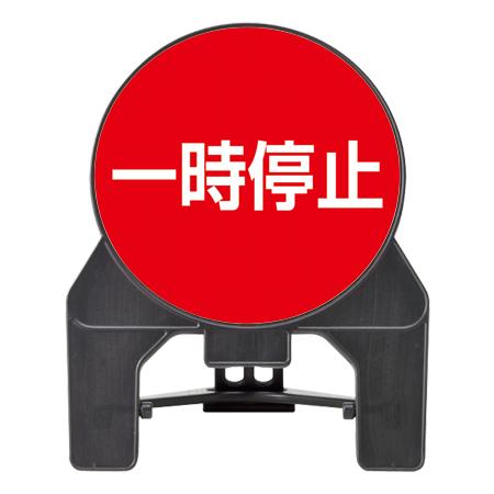 通路立て看板 「一時停止」 102×85cm ( 送料無料 サイン標識 禁止表示 )