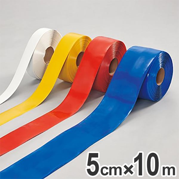 ライン用テープ ラインプロ 5cm×10m巻 ホワイト ( 送料無料 粘着テープ 区画整理 線引き ライン引き )