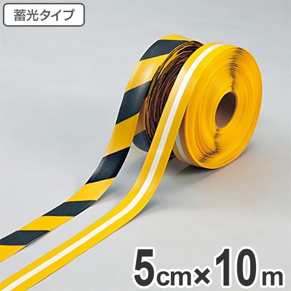 ライン用テープ ラインプロ 5cm×10m巻 蓄光タイプ ( 送料無料 粘着テープ 区画整理 線引き ライン引き )