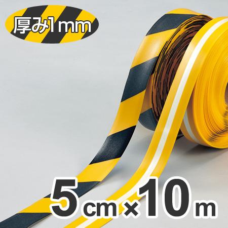 ライン用テープ ラインプロ 5cm×10m巻 イエロー/ブラック ( 送料無料 粘着テープ 区画整理 線引き ライン引き )