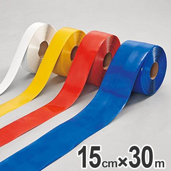ライン用テープ ラインプロ 15cm×30m巻 ホワイト ( 送料無料 粘着テープ 区画整理 線引き ライン引き )